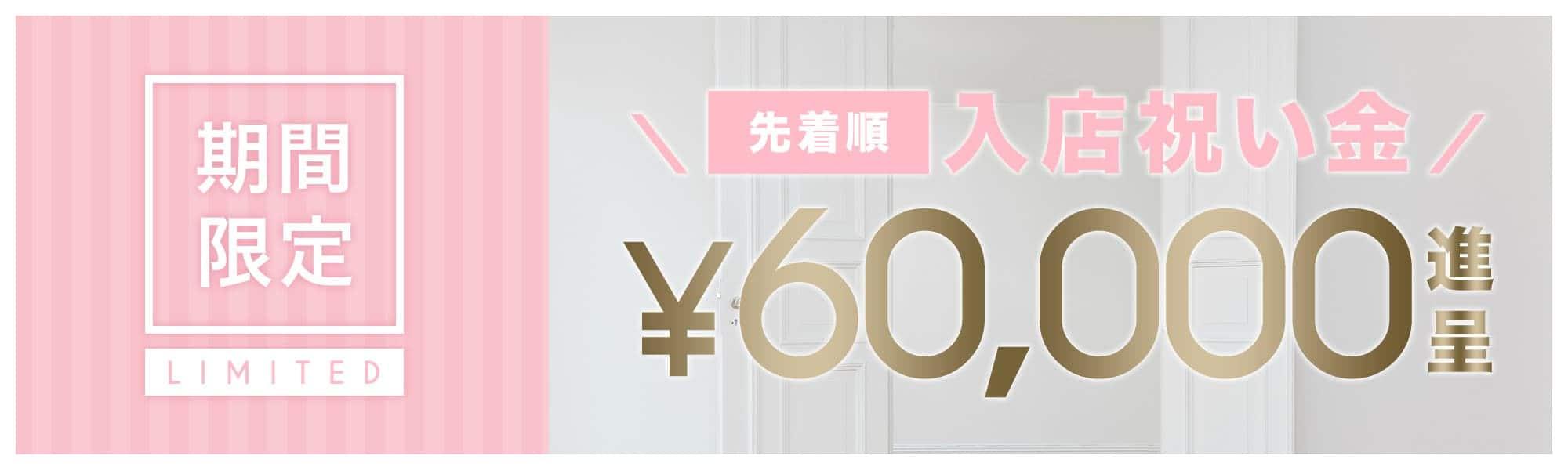期間限定!先着順!入店祝い金¥60,000進呈!