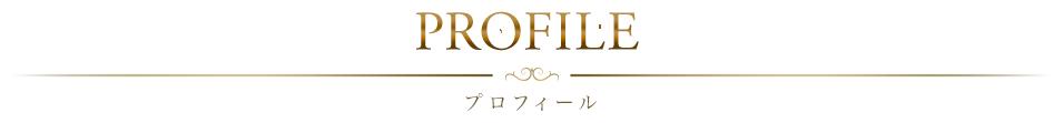 New 深田 えみのプロフィールページ